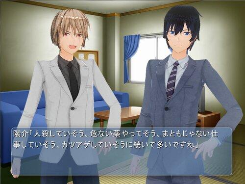 お客様、困ります~交渉人編~ Game Screen Shot4