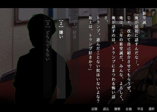 アパシー学校であった怖い話 極 (体験版) Game Screen Shot1
