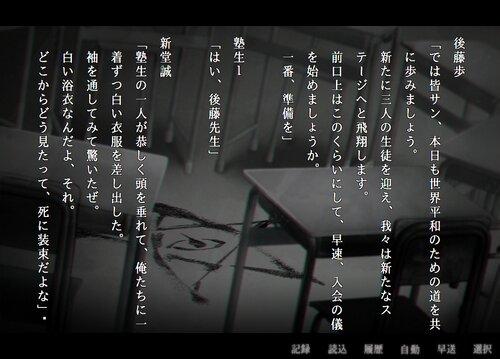 アパシー学校であった怖い話 極 (体験版) Game Screen Shot5