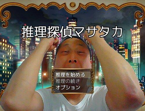 推理探偵マサタカ Game Screen Shot