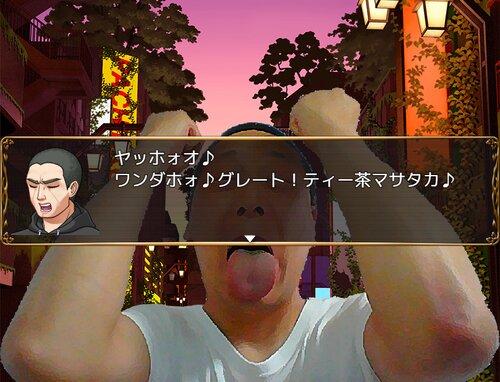 推理探偵マサタカ Game Screen Shot5