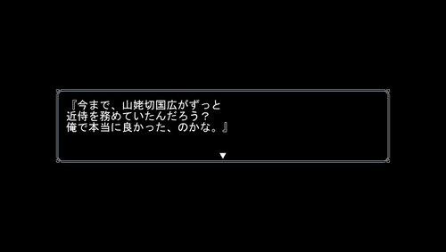 長義と国広と忘却の城 Game Screen Shot3