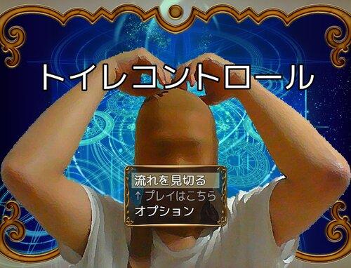 トイレコントロール Game Screen Shot1