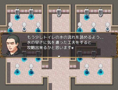 トイレコントロール Game Screen Shot4