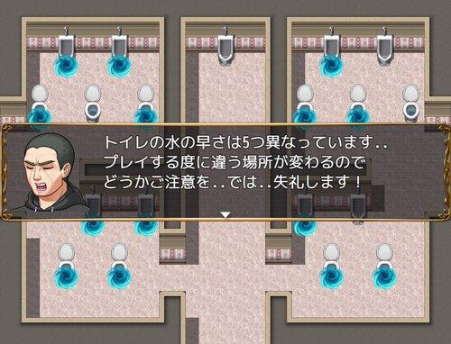 トイレコントロール Game Screen Shot5