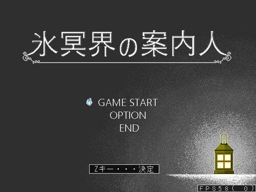 氷冥界の案内人 Game Screen Shot2