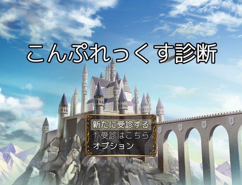 こんぷれっくす診断 Game Screen Shot2