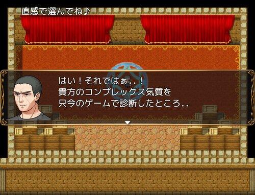 こんぷれっくす診断 Game Screen Shot3