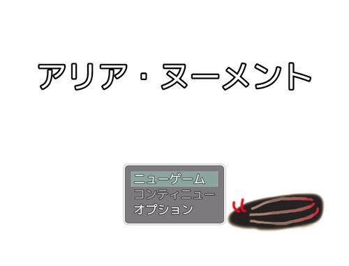 アリア・ヌーメント Game Screen Shot2
