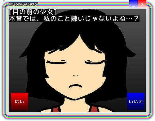 Thiscommunication Game Screen Shot2