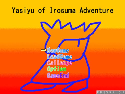 Yashiyu of Irosuma Adventure Game Screen Shot5