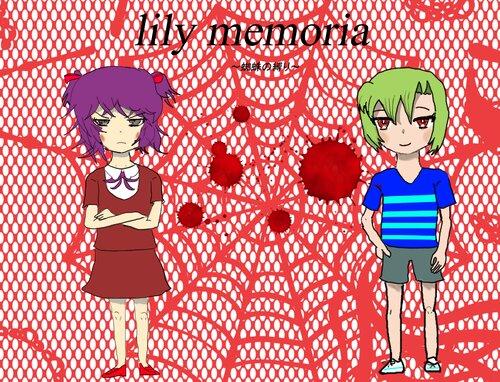 lily memoria~蜘蛛の縛り~ Game Screen Shots