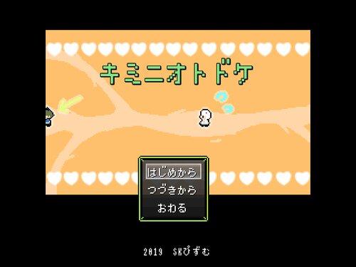 キミニオトドケ Game Screen Shot5