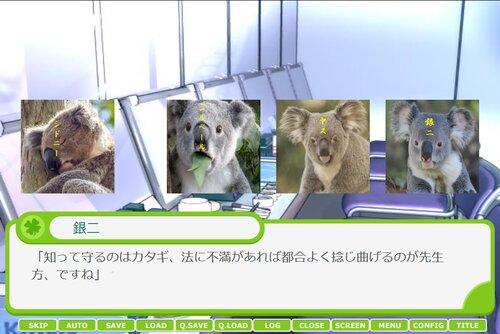行進のコアラたち Game Screen Shot1