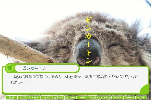 行進のコアラたち Game Screen Shot2
