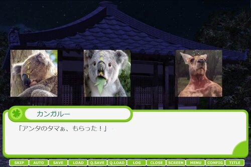 行進のコアラたち Game Screen Shot3