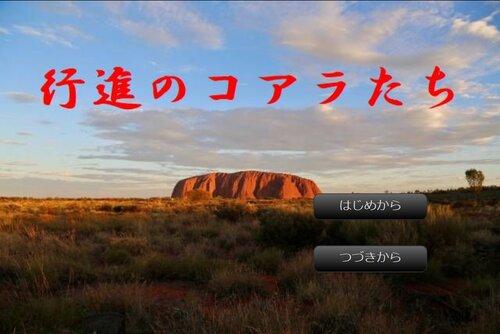 行進のコアラたち Game Screen Shot5