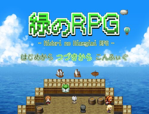 緑のRPG【緑の姫君RPG】 Game Screen Shots