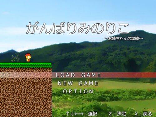 がんばりみのりこ Game Screen Shots