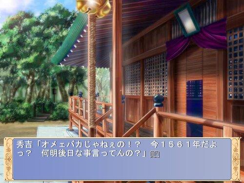 もし豊臣秀吉がボン・ノルマンの『ムーブ理論』とディランカ―の『ケアテイクメント』と坂口京夜の『TOKYO0円ホーム0円生活』を読んだら体験版 Game Screen Shot2