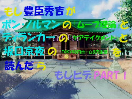 もし豊臣秀吉がボン・ノルマンの『ムーブ理論』とディランカ―の『ケアテイクメント』と坂口京夜の『TOKYO0円ホーム0円生活』を読んだら体験版 Game Screen Shots