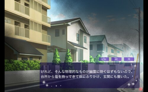 みつけて Game Screen Shot5
