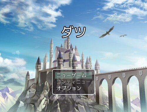 ダツ Game Screen Shot3