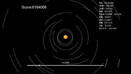 Planet Simulator(α版) Game Screen Shot2