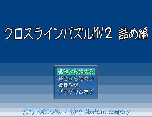♪クロスラインパズルMV2 詰め編 Game Screen Shots