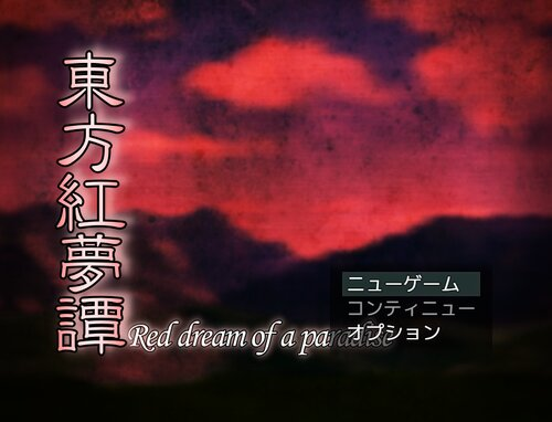 東方紅夢譚 Game Screen Shots