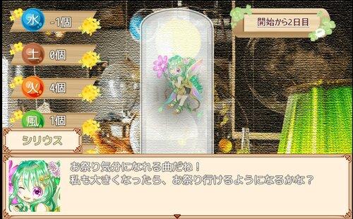 モンスターメーカー Game Screen Shot5