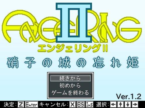 エンジェリングⅡ 硝子の城の忘れ姫 Game Screen Shots