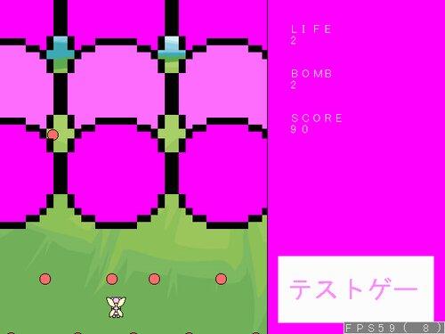 テストゲー Game Screen Shot3