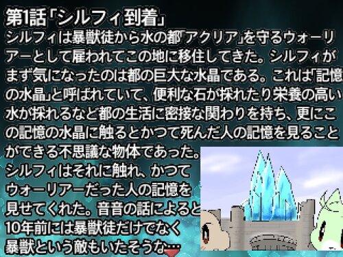 けもっとウォーリアー Game Screen Shot5