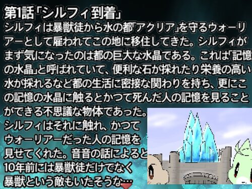けもっとウォーリアー(LostMemoryCrystalBsast編) Game Screen Shot5
