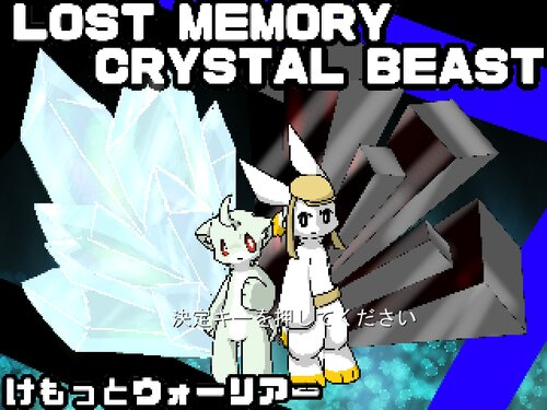 けもっとウォーリアー(LostMemoryCrystalBsast編) Game Screen Shots