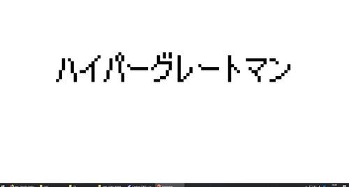 ハイパーグレートマン Game Screen Shot5