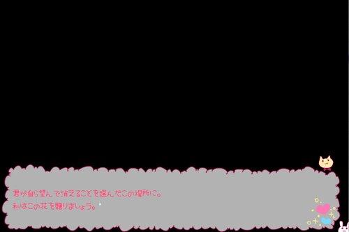 千羽×リミックス Game Screen Shot3