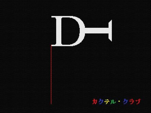 カクテル・クラブ Game Screen Shot5