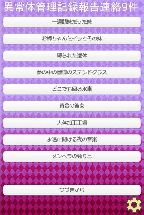異常体管理記録報告連絡9件 Game Screen Shot5