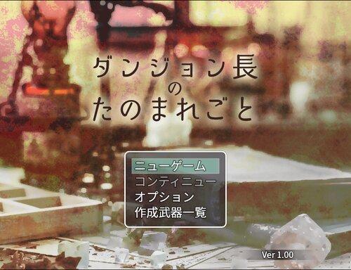ダンジョン長のたのまれごと Game Screen Shot5