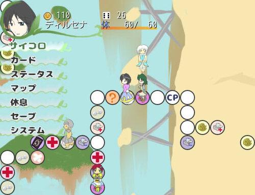 城をたずねて3千里 Game Screen Shot