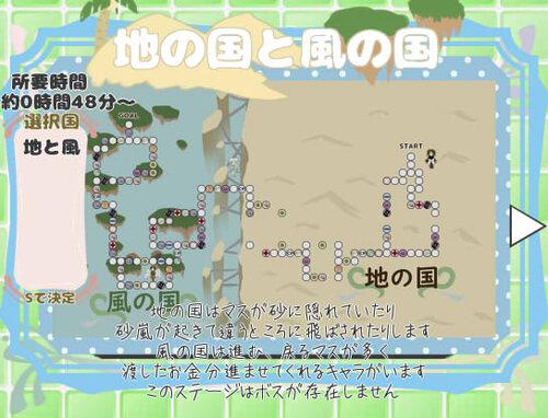 城をたずねて3千里 Game Screen Shot4