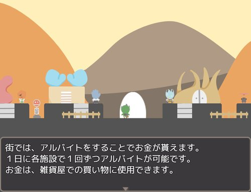 人間0名様 Game Screen Shot4
