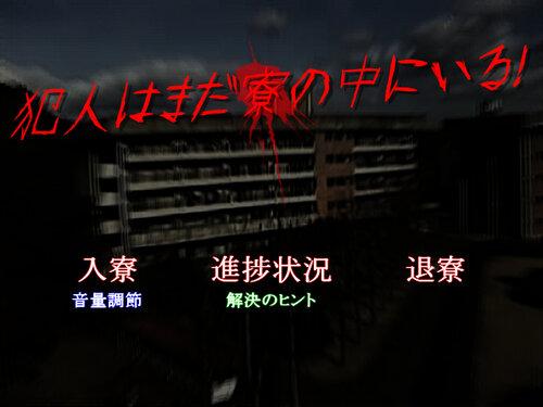犯人はまだ寮の中にいる! Game Screen Shot1