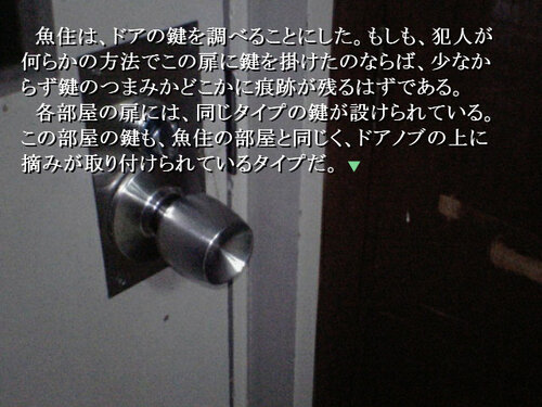 犯人はまだ寮の中にいる! Game Screen Shot2