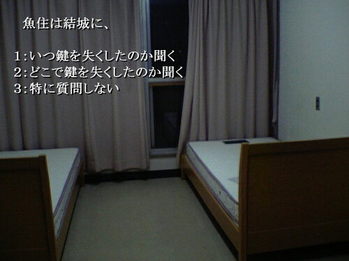 犯人はまだ寮の中にいる! Game Screen Shot5