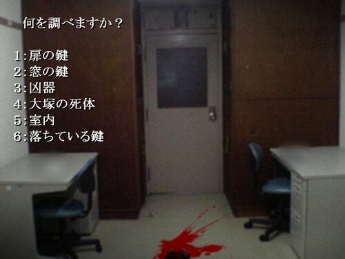 犯人はまだ寮の中にいる! Game Screen Shots