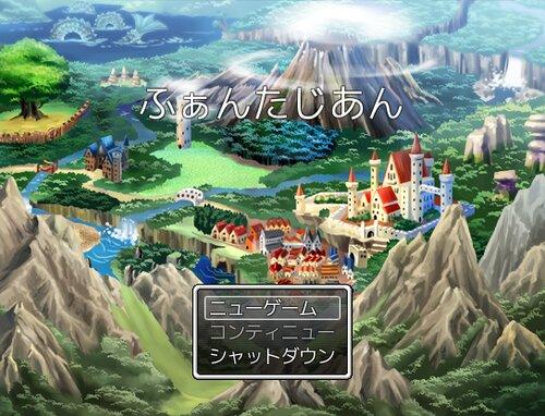 ふぁんたじあん Game Screen Shot5