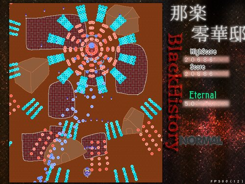 那楽零華邸~BlackHistory Game Screen Shot3